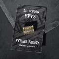 """Бусина из ювелирной бронзы """"Руна Уруз"""""""
