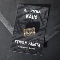 "Бусина из ювелирной бронзы ""Руна Кеназ"""
