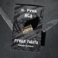 """Бусина из ювелирной бронзы """"Руна Иса"""""""