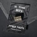 """Бусина из ювелирной бронзы """"Руна Йера"""""""