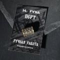 """Бусина из ювелирной бронзы """"Руна Перт"""""""