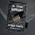 """Бусина из ювелирной бронзы """"Руна Беркана"""""""