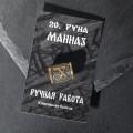 """Бусина из ювелирной бронзы """"Руна Манназ"""""""