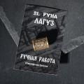 "Бусина из ювелирной бронзы ""Руна Лагуз"""