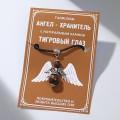 Талисман Ангел-хранитель тигровый глаз, цвет серебристый